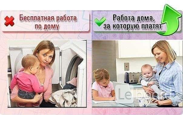 работа для мам в интернете