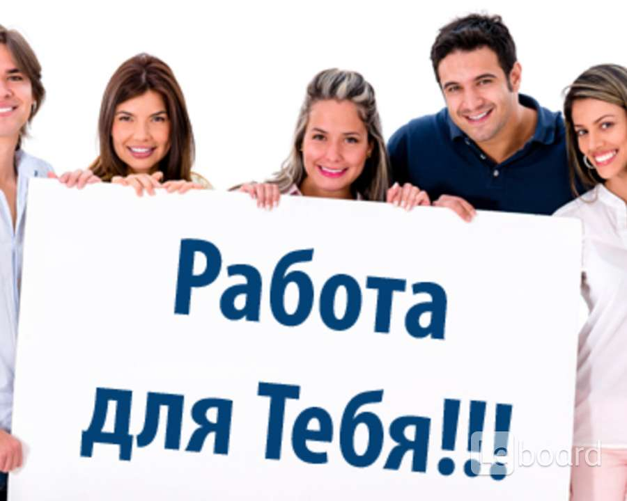 Работа Онлайн. Свободный график ...: https://leboard.ru/ru/sankt-peterburg/rabota/predlagayu_rabotu...